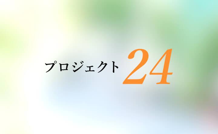 沖縄尚学 プロジェクト24