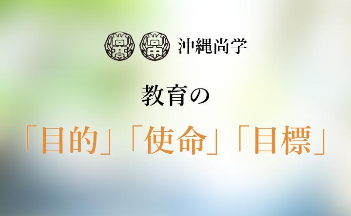 沖縄尚学 教育の「目的」「使命」「目標」