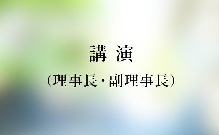 講演(理事長・副理事長)