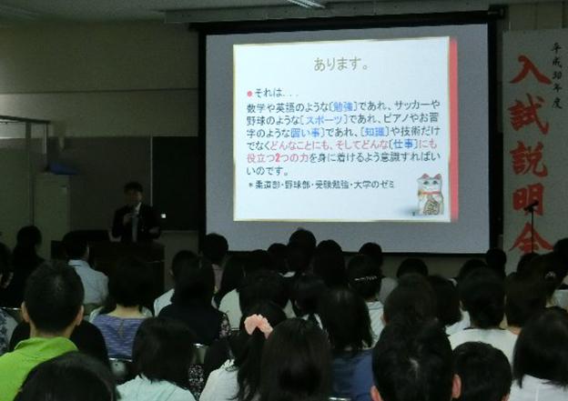 副理事長による学校方針説明②