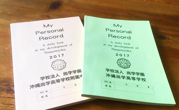 マイ・パーソナル・レコード
