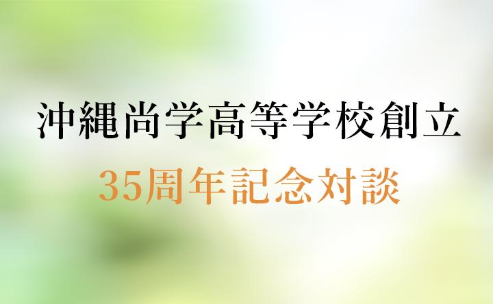 沖縄尚学高等学校創立35周年記念対談