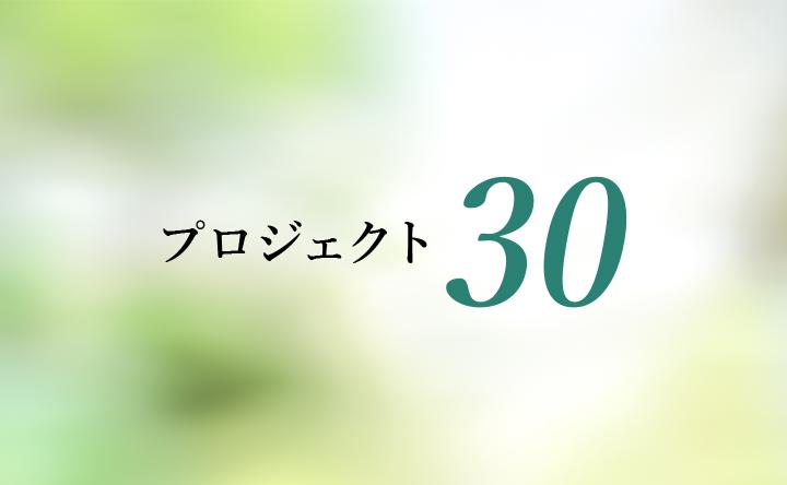 沖縄尚学 プロジェクト30