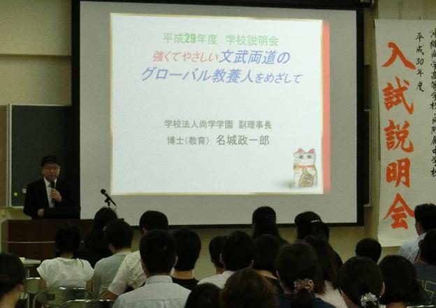 副理事長による学校方針説明①